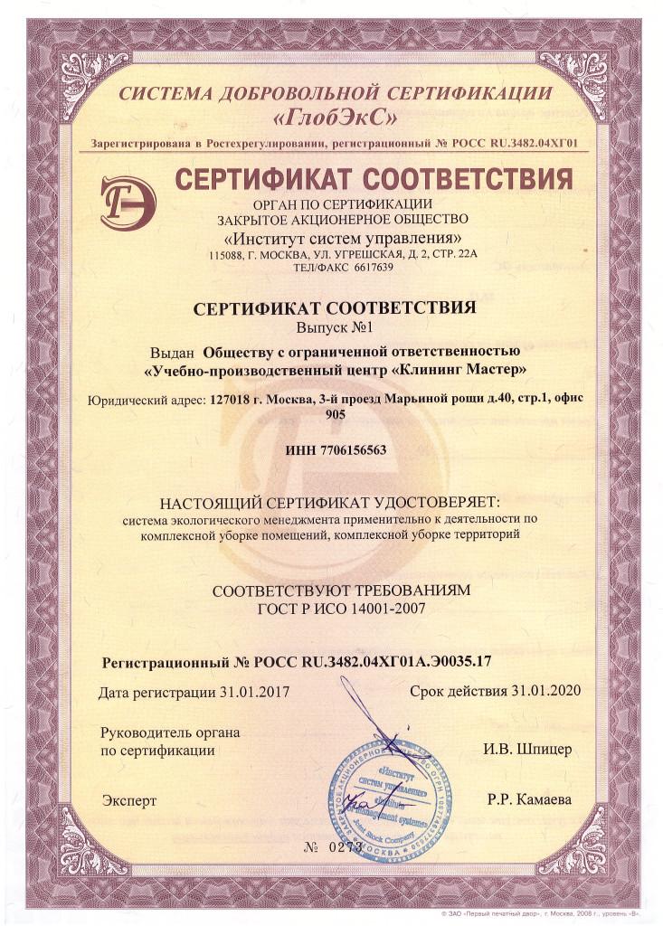 СЕРТИФИКАТ СООТВЕТСТВИЯ ГЛОБЭКС